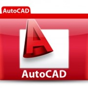 Курсы AutoCAD фото