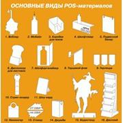 Дизайн POS материалов фото