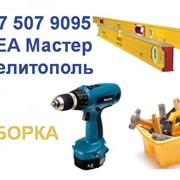 IKEA Мастер Мелитополь Все кроме кухонь сборка   фото