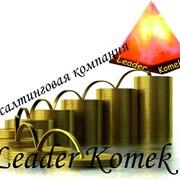 Обучение 1С бухгалтерии в Шымкенте Leader Komek,ТОО фото