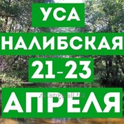 Сплав по реке Уса Налибокская. 21 - 23 апреля фото
