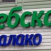 Наружная реклама в Витебске и области фото