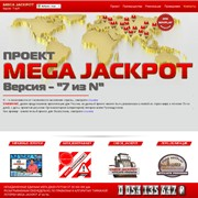 "Лотерея Mega Jackpot ""7 из N"" в любой стране фото"