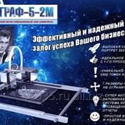 Гравировальный станок ПАННО-ГРАФ 5-2М 600 фото