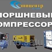 Поршневые компрессоры в Алматы (а так же по регионам) фото