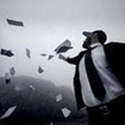 Ликвидация предприятий, Ликвидация фирм и предприятий фото