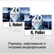 Перевод и озвучивание видео. Закадровый перевод и дубляж. фото