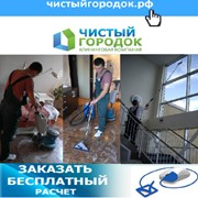 Уборка квартир в Краснодаре фото