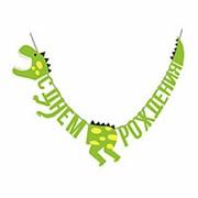 Праздничная гирлянда С Днем Рождения Динозавр 160 см фото