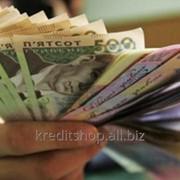 Кредитование от банка, условия до 100000 грн, ставка от 15,5% до 19% годовых фото