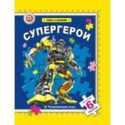 Супергерои - 6 пазлов фото