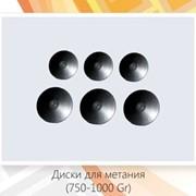 Диски для метания (750-1000 Гр.) фото