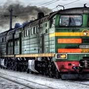 Железнодорожные услуги фото