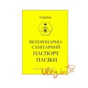 Паспорт Пасеки (Ветеринарно-Санитарный) фото