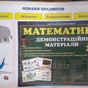 Таблиці. Демонстраційні матеріали з Математики 1-4 класи 48шт. (42-28 см.) фото