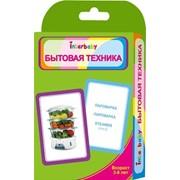 Набор карточек Interbaby Бытовая техника к03 фото