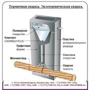 Термитная сварка CADWELD. Код формы КЭС-РК фото