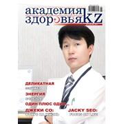 Академия здоровья.kz фото