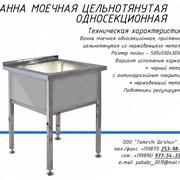 Ванна моечная односекционная цельнотянутая, Ташкент фото
