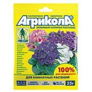 """Удобрение """"Для комнатных растений"""" (Агрикола), 25 гр фото"""