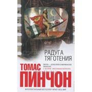 Радуга тяготения, Томас Пинчон фото