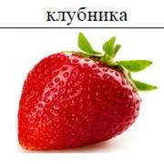 Концентраты фруктовых соков КЛУБНИКА фото