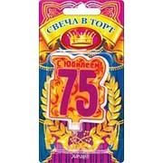 """Свеча для торта """"С Юбилеем! 75"""" , Горчаков, картон. уп., европодвес, 52.41.164 фото"""
