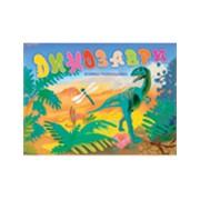 Розмальовка Динозаври фото