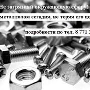 Прием металлолома в г. Петропавловск фото