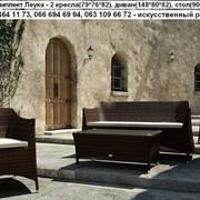 Мебель для баз отдыха, комплект Леука - 2 кресла + диван + стол - мебель для сада, дома, гостиницы, ресторана фото