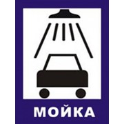 Мойка для грузовых, пассажирских, легковых автомобилей. фото