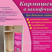 Детские Кармашки в шкафчик для детского сада фото