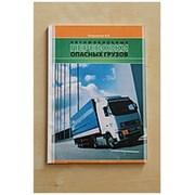 Книга «Автомобильные перевозки опасных грузов» фото