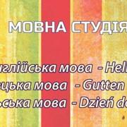 Англійська, польська, німецька мови. фото