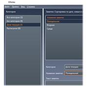 Noname ПО для создания, хранения и управления текстовыми и голосовыми заметками ElNotes арт. ЭГ23029 фото