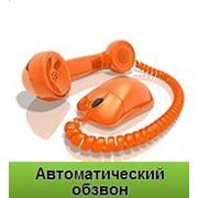 Услуги систем автоматического обзвона фото