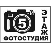 аренда фотостудии фото