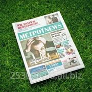 Размещение рекламы в газете «Метро Ньюз» фото