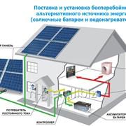 Поставка и установка бесперебойного альтернативного источника энергии фото