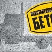 БЕТОН ,бетонные смеси всех марок фото