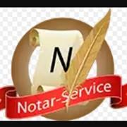 Нотариальные услуги фото