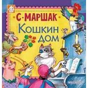 Книга. Кошкин дом фото