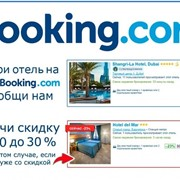 СКИДКИ НА ОТЕЛИ Booking.com 15 - 35% фото