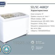 Морозильные камеры SD/SC -468 QY фото