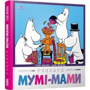 Книга Рецепти Мумі-мами фото