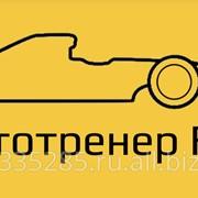 Услуги автоинструктора фото