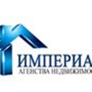 Агентство Недвижимости ИМПЕРИАЛ фото