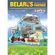 Каталог товаров и услуг белорусских предприятий фото