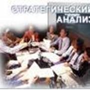Стратегический анализ фото