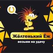 """Дисконтная карта """"Желтенький еж"""" фото"""